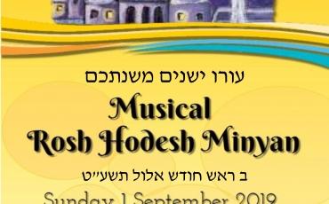 Rosh Hodesh Elul 2